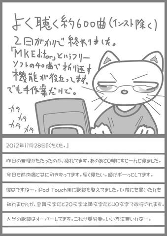 20121128-002-960.jpg