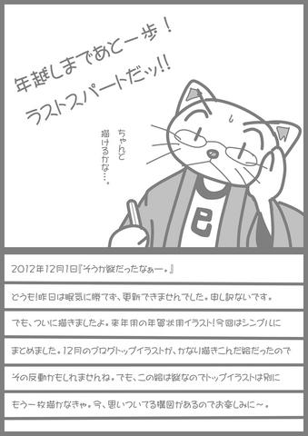 20121201-003-960.jpg